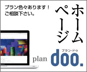 plan doo-プラン ドゥ-